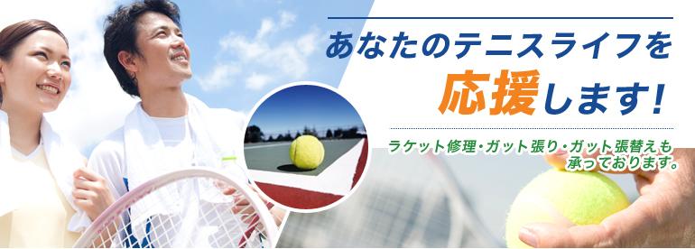 あなたのテニスライフを応援します!ラケット修理・ガット張り・ガット張替えも承っております。