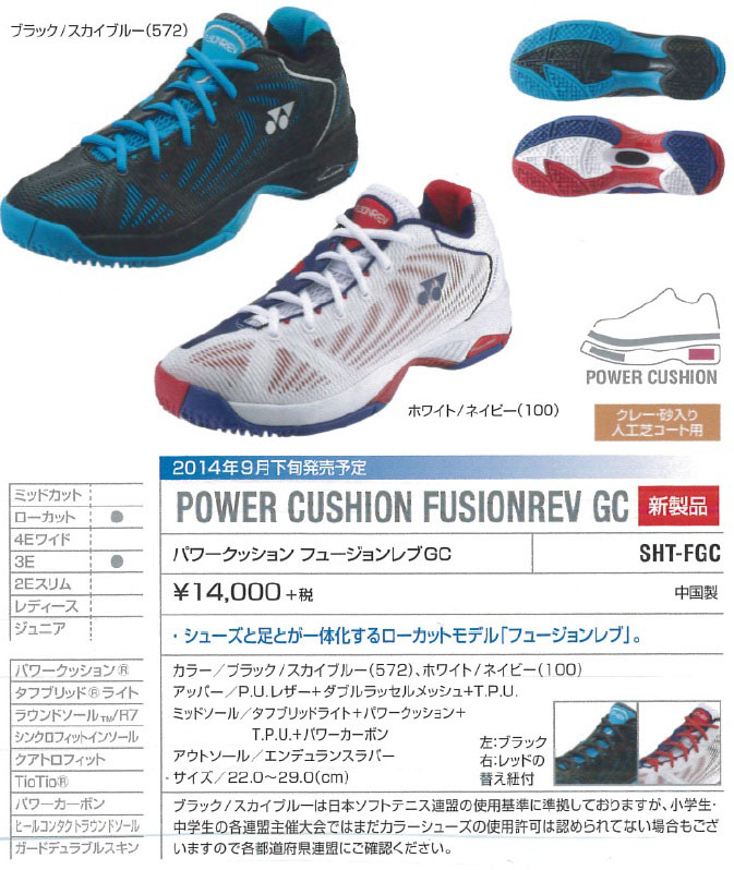 POWER CUSHION FUSIONREV GC