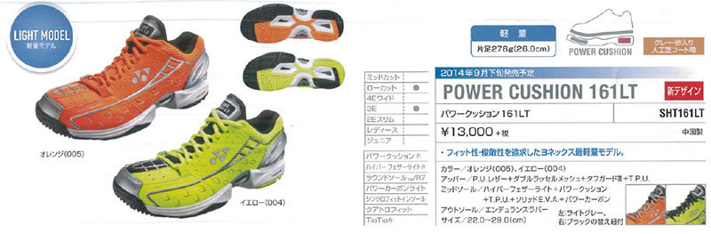 POWER CUSHION 161LT