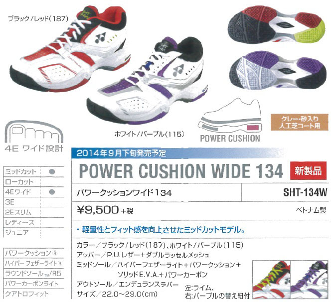 POWER CUSHION WIDE 134