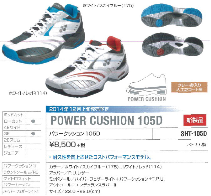 POWER CUSHION 105D