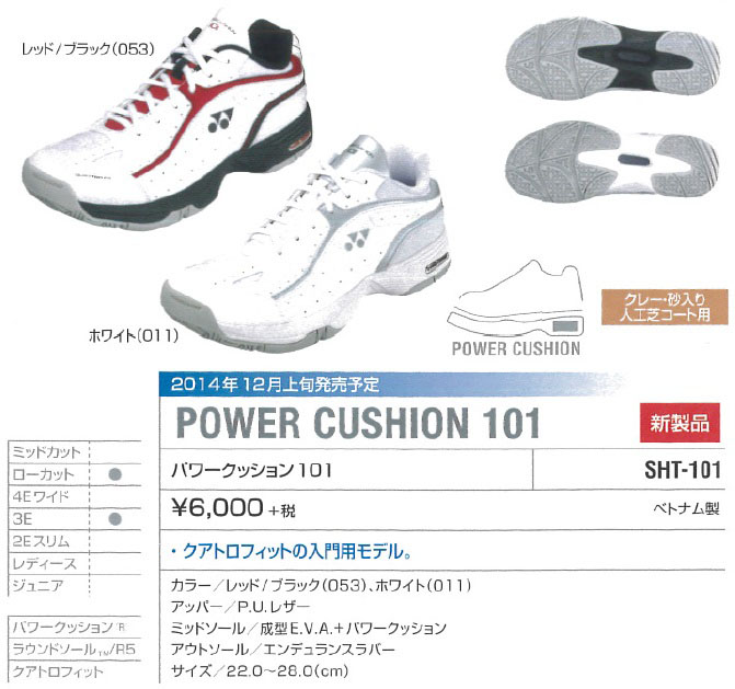 POWER CUSHION 101