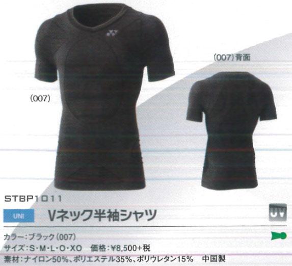 Vネック半袖シャツ STBP1011
