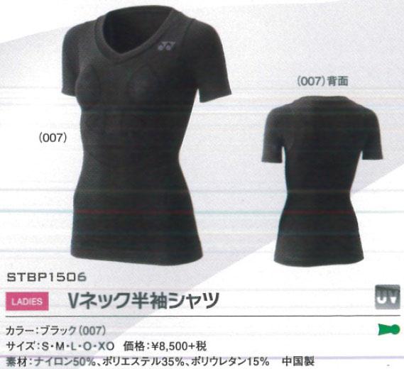 Vネック半袖シャツ STBP1506