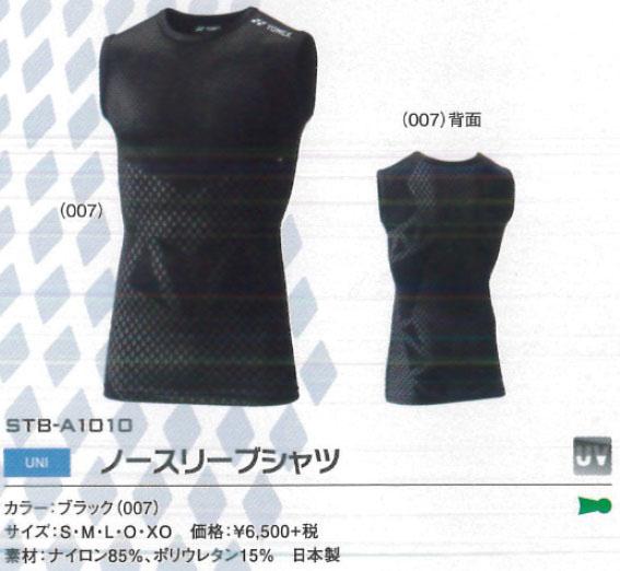 ノースリーブシャツ STB-A1010