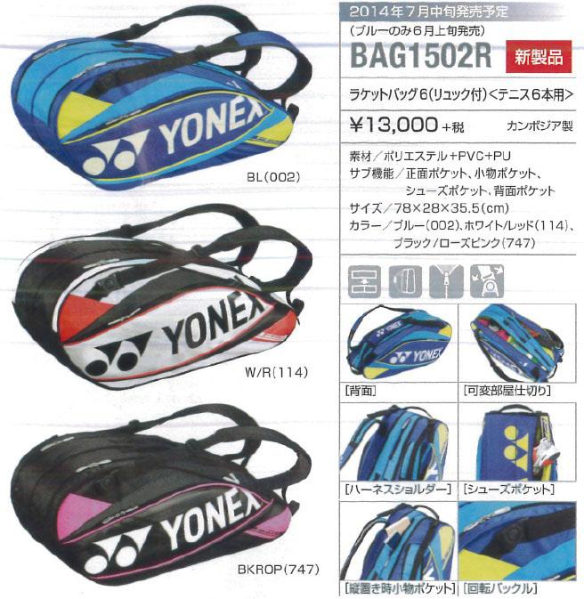 BAG1502R (リュック付・テニスラケット6本)