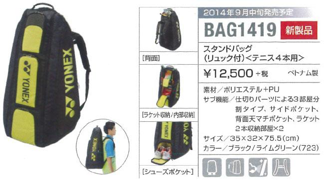 BAG1419 (リュック付・テニスラケット4本)