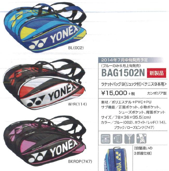 BAG1502N (リュック付・テニスラケット9本)