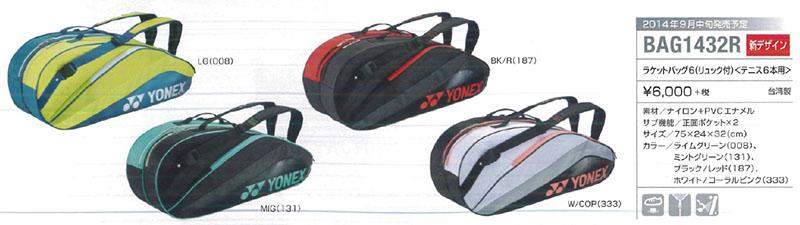 BAG1432R (リュック付・テニスラケット6本)