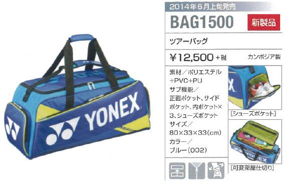 BAG1500